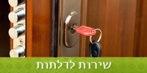 שירות לדלתות פלדלת